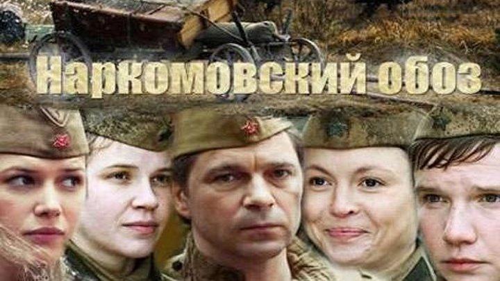 Наркомовский обоз - 2011 серия 1