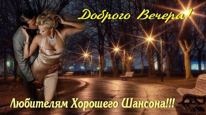 Друзья, доброго Вам вечера!!! Женщина для любви. Марджанжа (красивая песня)