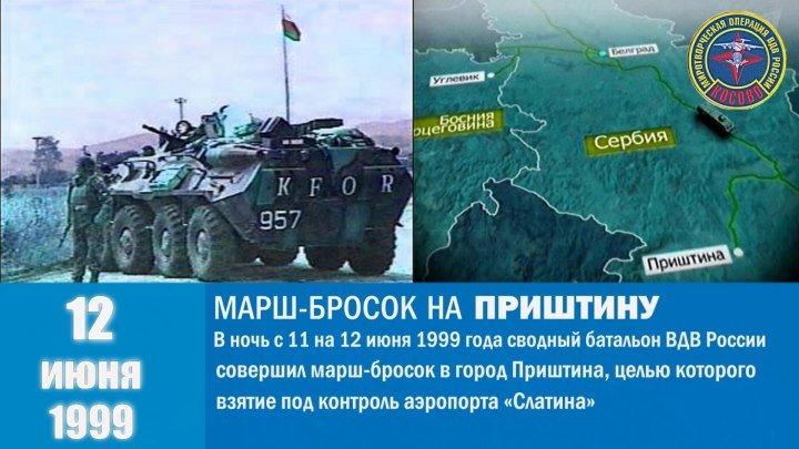 12 июня 1999 года. Русский десант в Косово.