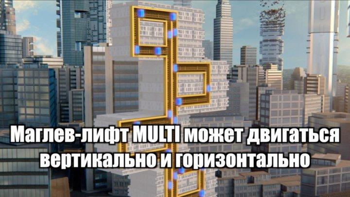 Маглев-лифт MULTI может двигаться вертикально и горизонтально