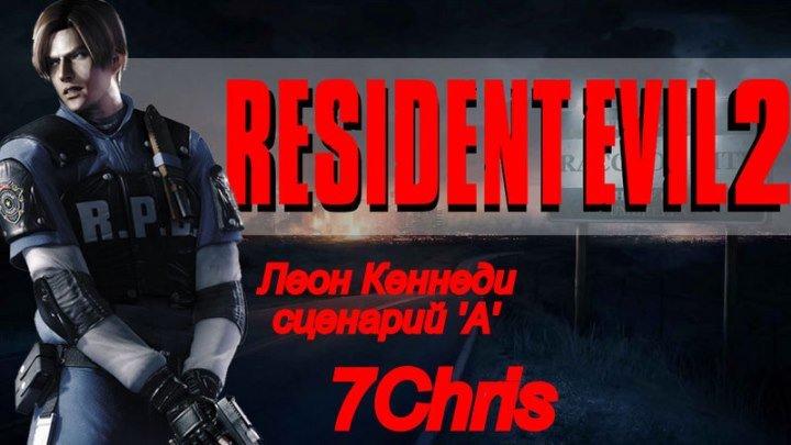Resident Evil 2 (Lion A) серия 1-1