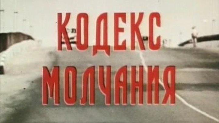 """Кодекс молчания"" (1985) 1 серия."
