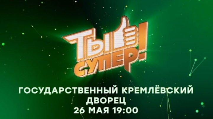 Финал шоу «Ты супер!» — 26 мая в Кремле