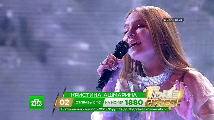СМС-голосование за победителя «Ты супер!»: Кристина Ашмарина — номер 02