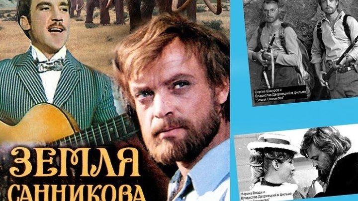 Земля Санникова Фильм, 1973