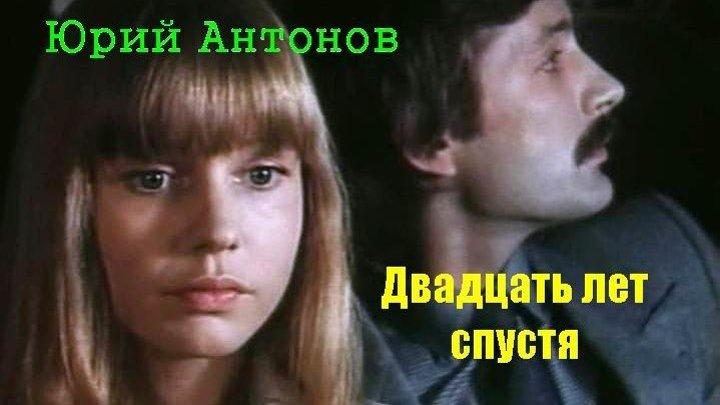 Юрий Антонов - «Двадцать лет спустя» (х.ф. «Берегите женщин») ♫(720p)♫