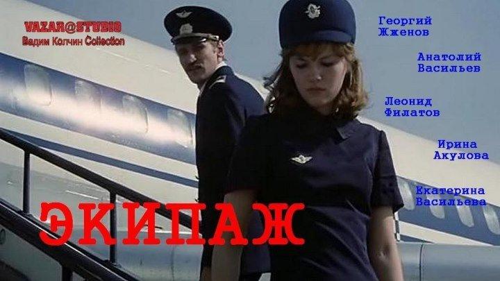 Экипаж (1980) [VaZaR@S†udio]