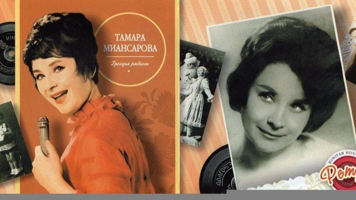 Памяти Тамары Миансаровой, легенды советской эстрады (1931-2017)