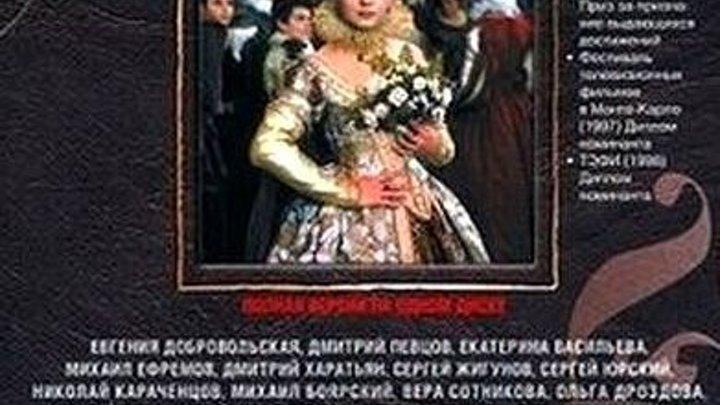 Королева Марго (1996) серия 01 (DVD версия)