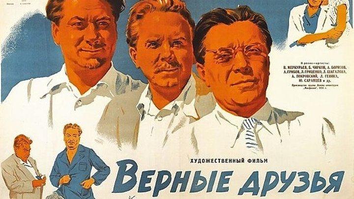 Верные друзья Фильм, 1954 HD