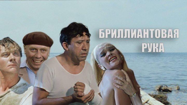 """Бриллиантовая Рука"" (1969)"