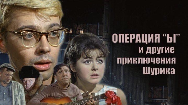 """""""Операция """"Ы"""" и другие приключения Шурика"""" (1965) FULL HD"""