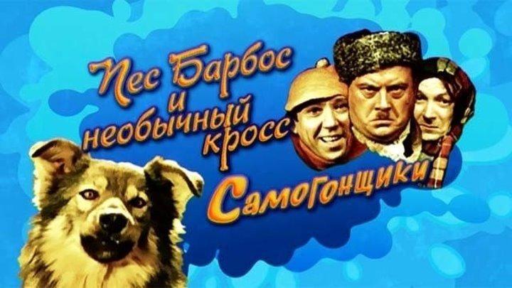 """""""Пес Барбос и Самогонщики"""" """"Сто грамм для храбрости"""" (1961)"""
