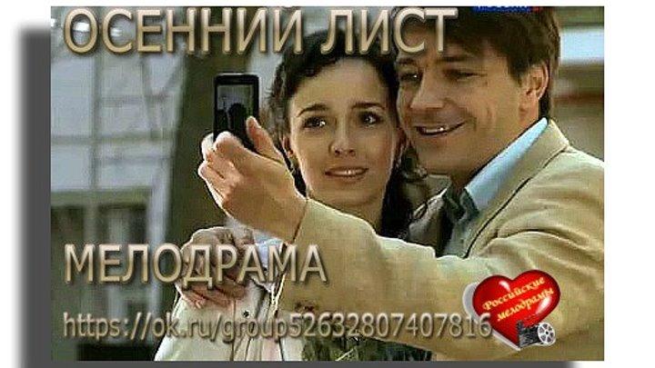 """""""ОСЕННИЙ ЛИСТ"""" (Мелодрама)"""