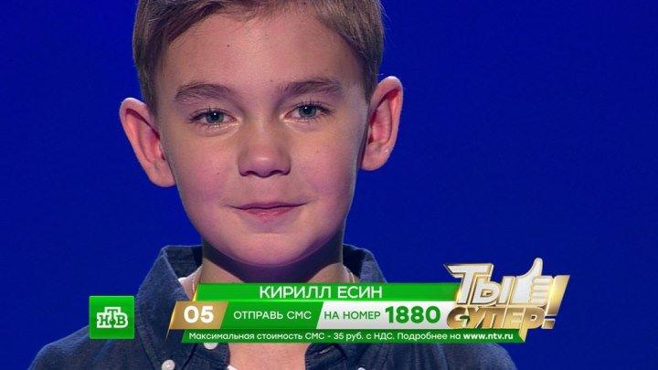 СМС-голосование за победителя «Ты супер!»: Кирилл Есин — номер 05