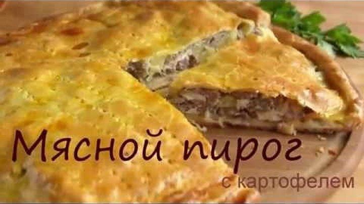 Нуу Очень вкусный Мясной пирог(РЕЦЕПТ В КОММЕНТАРИЯХ )
