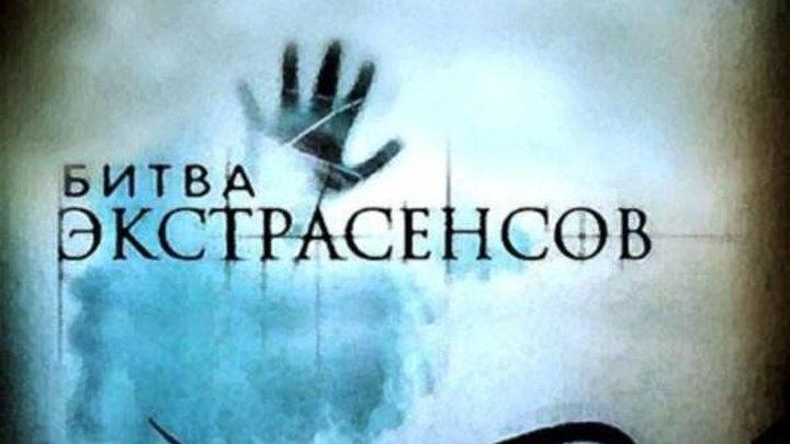 Битва экстрасенсов 17 сезон 2 серия HD