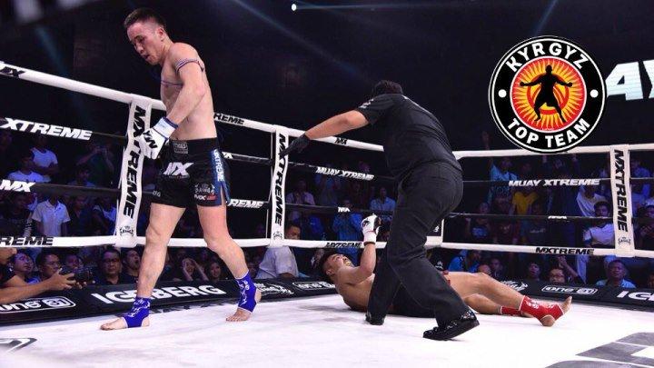 Кыргызстанец Жаныбек Бейшебек уулу нокаутировал соперника на международном турнире MX Muay Xtreme по тайскому боксу, прошедшем 19 мая в Таиланде.