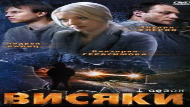 Висяки / Серии 1-4 из 32 (драма, детектив)