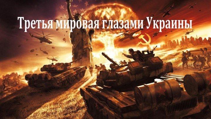 Третья мировая глазами Украины