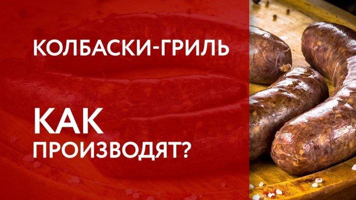 """Видео экскурсия на производство шашлык и колбаски-гриль (ЗАО """"КПК"""")"""