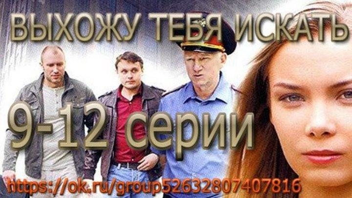 ᴴᴰ Выхожу тебя искать (1 сезон) 9,10,11,12 серия Детектив, Драма, Мелодрама