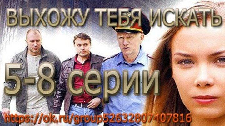ᴴᴰ Выхожу тебя искать (1 сезон) 5,6,7,8 серия Детектив, Драма, Мелодрама