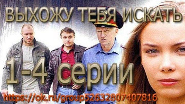ᴴᴰ Выхожу тебя искать (1 сезон) 1,2,3,4 серия Детектив, Драма, Мелодрама