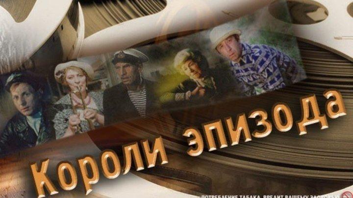 "БОРИС НОВИКОВ - ""КОРОЛИ ЭПИЗОДА"""