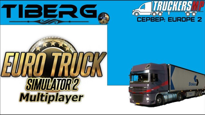 Euro truck simulator 2 ✟ Multiplayer ✟ тур-поездка ♥