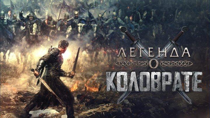 Легенда о Коловрате 2017 Трейлер HD