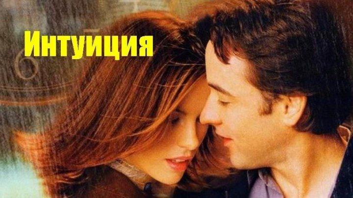 Интуиция [2001, мелодрама, комедия, LowHDRip] DUB Джон Кьюсак, Кейт Бекинсейл, Джереми Пивен