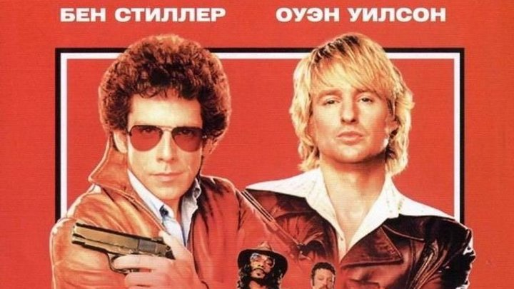 Старски и Хатч (2004) комедия, криминал HDRip от Scarabey D Бен Стиллер, Оуэн Уилсон, Снуп Догг, Фред Уильямсон