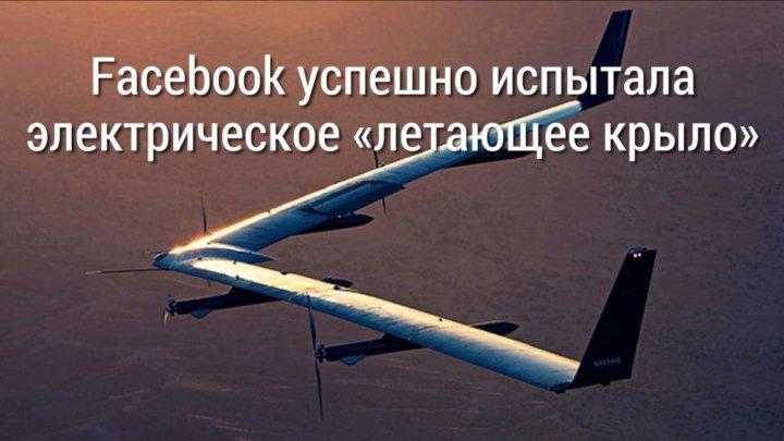 Facebook успешно испытала электрическое «летающее крыло»