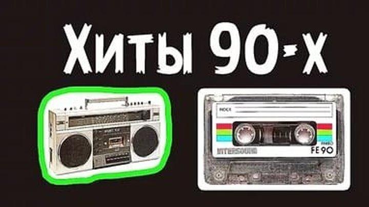 Хиты 90х