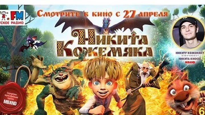Мультфильм, комедия, семейный, фэнтези, приключения