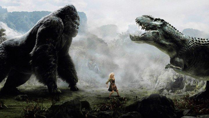 Конг против 3-х Тиранозавров HD 2005