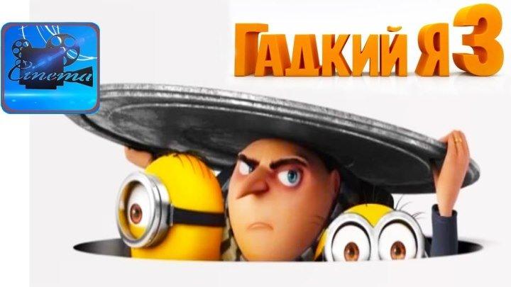 Гадкий я 3 (2017) 1080р Трейлер