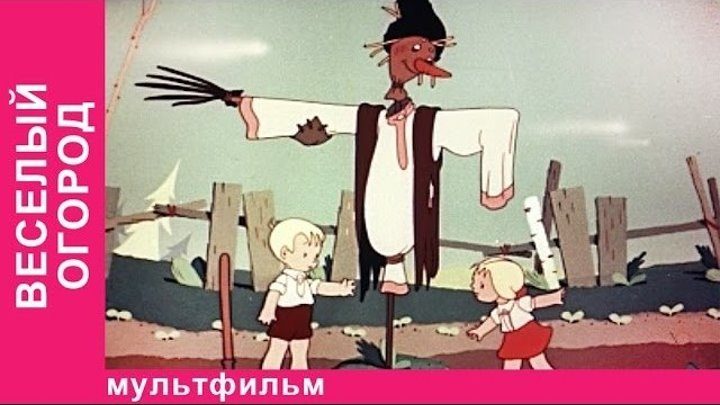 Веселый Огород. Советские мультфильмы. Союзмультфильм. StarMediaKids
