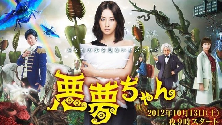 [J-Movie]Кошмар-чан[2012] - 1 серия[рус.саб]