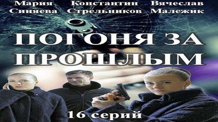 14 серии_16 Детектив, криминал
