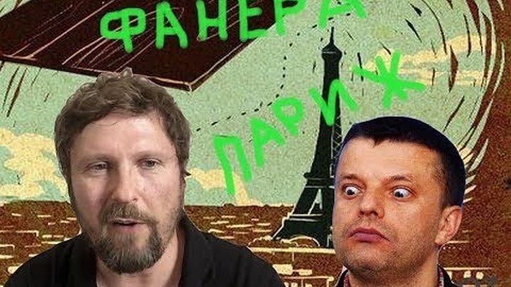 Анатолий Шарий - Как Леонид Парфенов эфир провалил