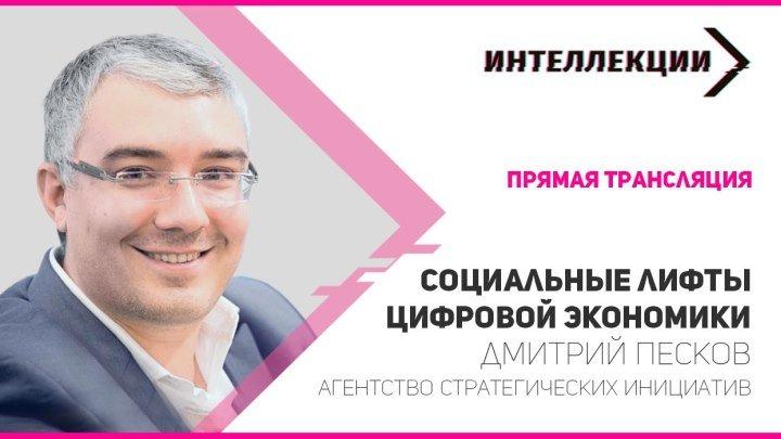 Социальные лифты цифровой экономики // Лекция Дмитрия Пескова, АСИ