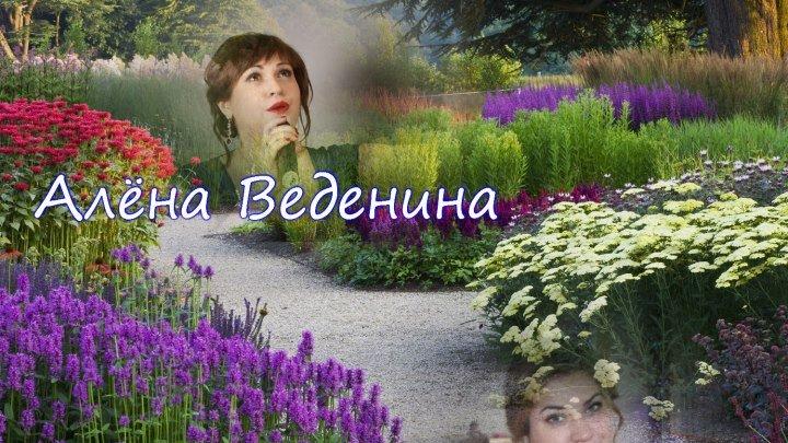 """""""А может к чёрту любовь..."""" ( кавер) Поёт Алёна Веденина"""