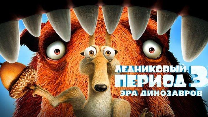 Ледниковый период 3_ Эра динозавров (2009).HD(комедия, приключения)