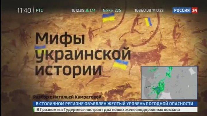 Мифы украинской истории