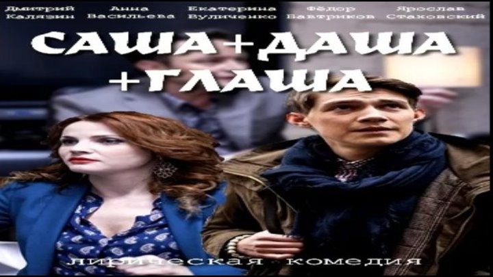 Саша+Даша+Глаша, 2017 год / Серии 3-4 из 4 (комедия, мелодрама)