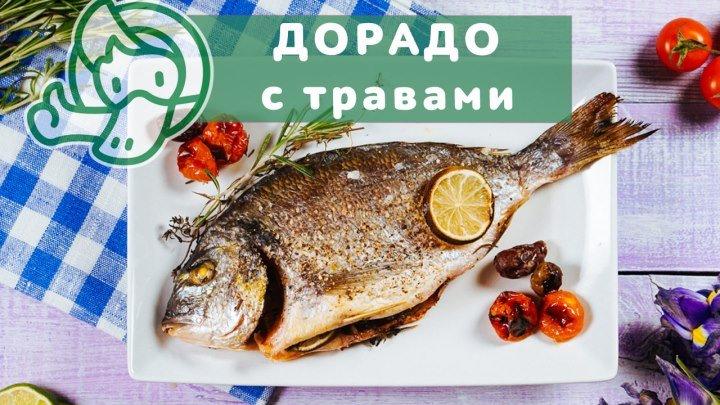 """Печеная дорадо с овощами - рецепт """"Утконос"""""""