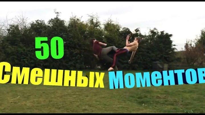 50 СМЕШНЫХ МОМЕНТОВ