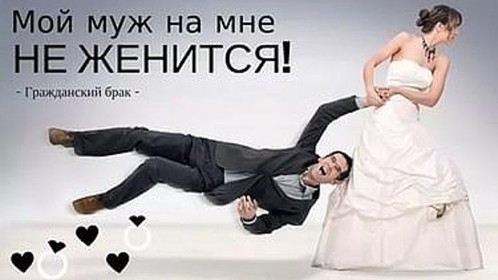 259.Гражданский брак 2 часть (+22)...